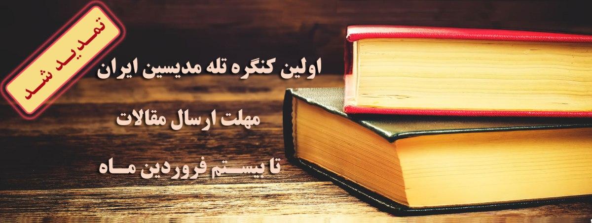 دکتر فاطمه نعمت اللهی , دکتر سیروس مومن زاده ,اولین کنگره تله مدیسین ایران