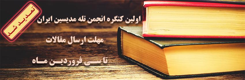 دکتر فاطمه نعمت اللهی , دکتر سیروس مومن زاده ,اولین کنگره انجمن تله مدیسین ایران