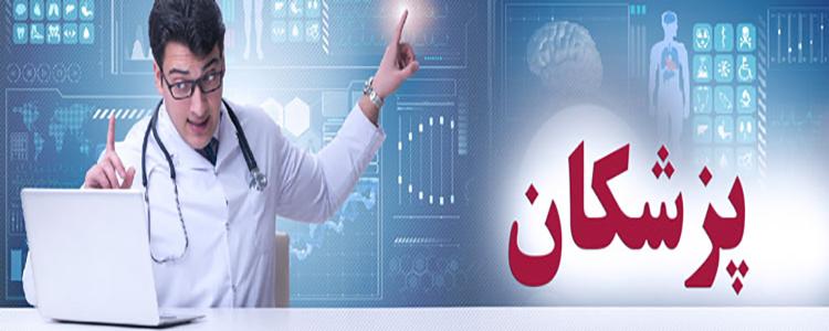 انجمن تله مدیسین , پزشکان , دکتر